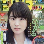 トキワ来たれり!! 最新 最終話(120話) ネタバレ&感想 ごく普通の高校生の物語