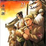 進撃の巨人 最新23巻の発売日と内容ネタバレ マーレと巨人の力