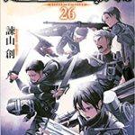 進撃の巨人 最新26巻の発売日と内容ネタバレ