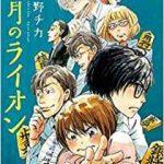 3月のライオン 最新13巻の発売日と内容ネタバレ あかりを巡る恋事情と東洋オープントーナメント