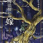 魔法使いの嫁小説 金糸篇の内容ネタバレ&感想 様々な著者による作品に注目!