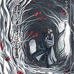 魔法使いの嫁小説 銀糸篇の内容ネタバレ&感想 初めて登場する妖精や魔法使いも!?