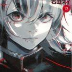 東京喰種トーキョーグール:re 最新13巻の発売日と内容ネタバレ アジト襲撃とCCG内乱