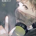 東京喰種トーキョーグール:re 最新14巻の発売日と内容ネタバレ カネキ救出作戦