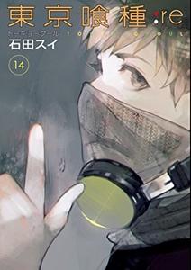 東京喰種トーキョーグール:re 最新14巻の発売日と内容ネタバレ