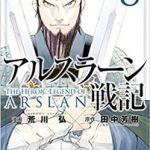 アルスラーン戦記 漫画 最新 8巻の発売日と内容ネタバレ ガーデーヴィとの決戦