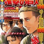 進撃の巨人 最新 100話 ネタバレ&感想 開戦 祝100話!
