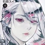 東京喰種トーキョーグール:re 最新15巻の発売日と内容ネタバレ