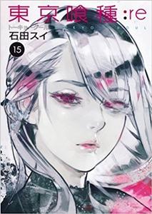 東京喰種トーキョーグール:re 最新15巻の発売日と内容ネタバレ カネキ救出と新たな異常事態