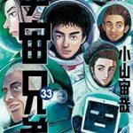 宇宙兄弟 最新33巻の発売日と内容ネタバレ 迫るタイムリミットと新たなトラブル!?