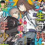 ヴィンランド・サガ 最新 第152話 内容ネタバレ&感想 ガルム乱入!?➁