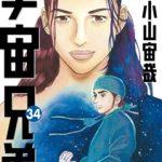 宇宙兄弟 最新34巻の発売日と内容ネタバレ ベティを救え!