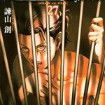 進撃の巨人 最新27巻の発売日と内容ネタバレ 島内での不和と混乱