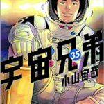 宇宙兄弟 最新35巻の発売日と内容ネタバレ 各国の動きとシャロンとの約束