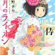 3月のライオン 最新14巻の発売日と内容ネタバレ 大人の恋事情と職団戦