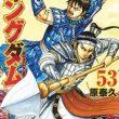 キングダム 最新53巻の発売日と内容ネタバレ 橑陽戦の決着