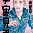 宇宙兄弟 最新36巻の発売日と内容ネタバレ レスキューミッションのメンバー決定!