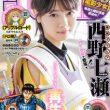 東京喰種トーキョーグール:re 最新 156話 ネタバレ&感想 家族